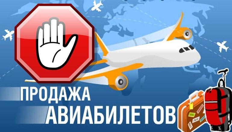 Дебоширы, попавшие в чёрный список не смогут купить авиабилет