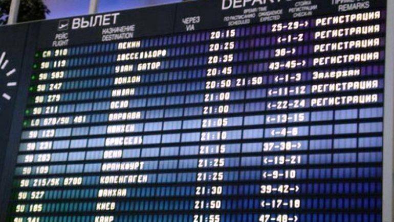 Как читать табло вылетов в аэропорту и как не пропустить свой рейс